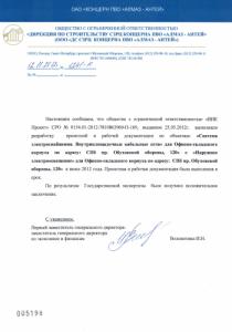 "Отзыв ПВО ""Алмаз-Антей"""